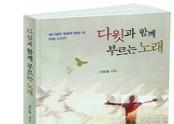 임동환 목사 책.jpg