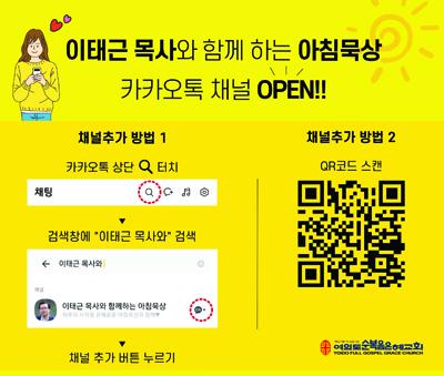 2은혜교회 광고.jpg