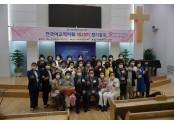 전국여교역자회(조성옥)1.jpg