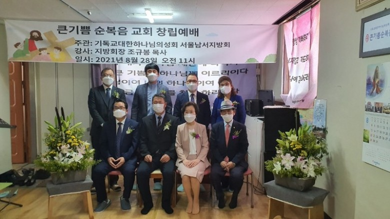서울남서지방회.jpg
